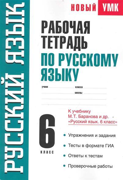 Русский язык Р/т 6 кл