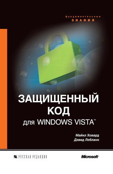 Ховард М. Защищенный код для Windows Vista ховард л слезы изменника