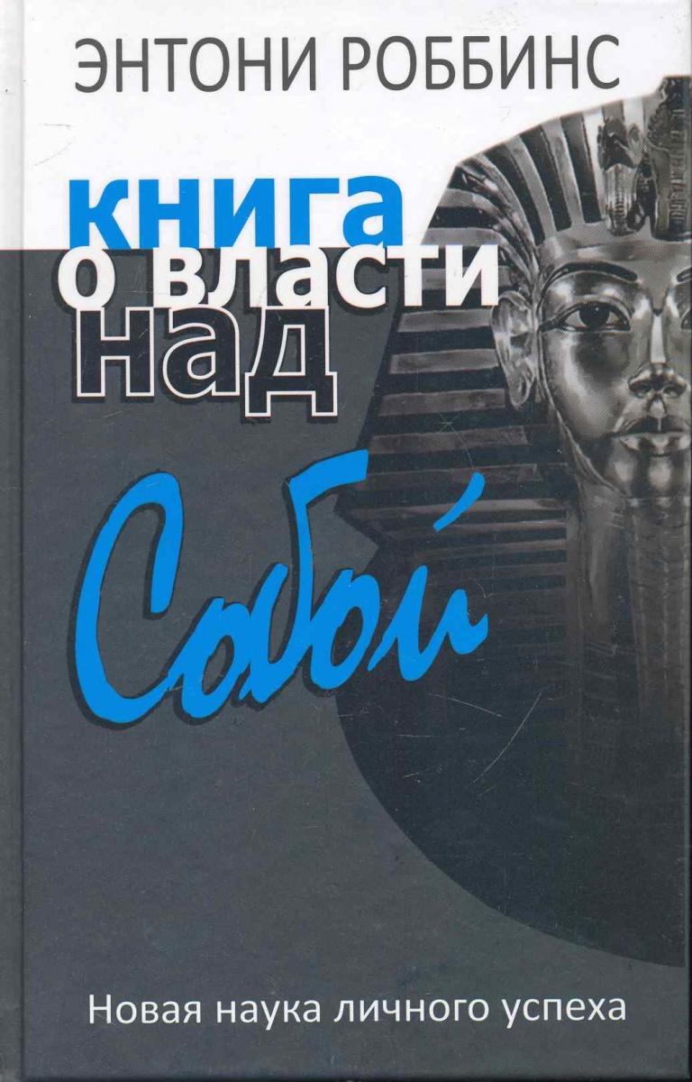 Роббинс Э. Книга о власти над собой мьюир э уверенность в себе книга для работы над собой