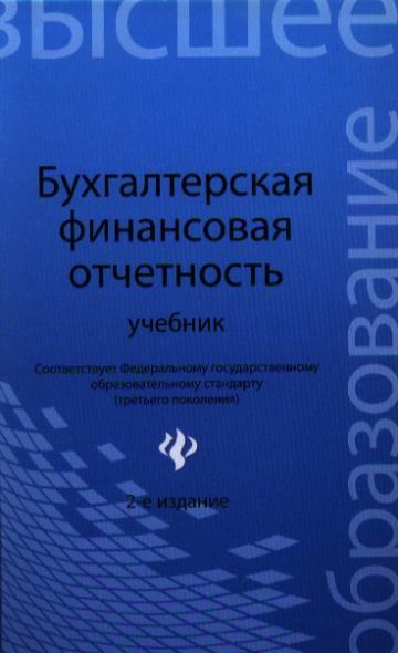 Бухгалтерская финансовая отчетность. Учебник. 2-е издание