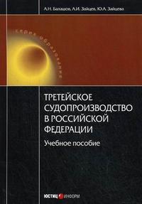 Третейское судопроизводство в РФ Учеб. пос.