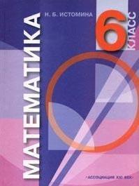 Математика 6 кл Учебник