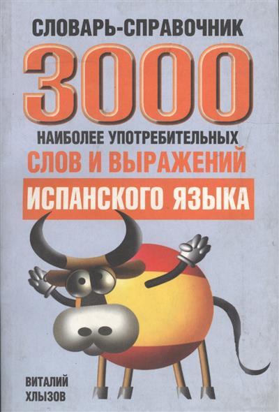 3000 наиболее употреб. слов и выражений испан.языка от Читай-город
