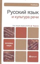 Русский язык и культура речи Учеб.