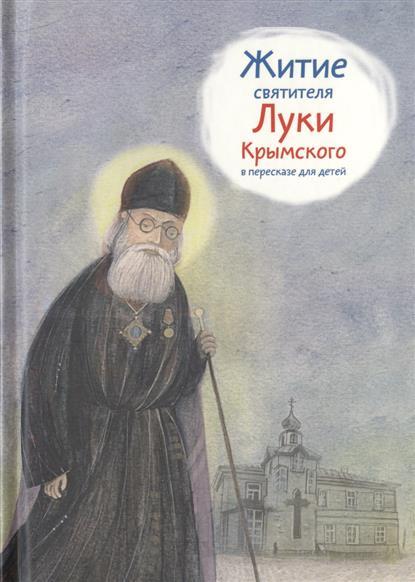 Веронин Т. Житие святителя Луки Крымского в пересказе для детей веронин т преподобный савва сторожевский