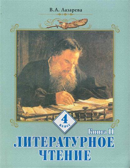 Лазарева В. Литературное чтение Учеб. 4 кл т.2/2тт лазарева и лось в облаке