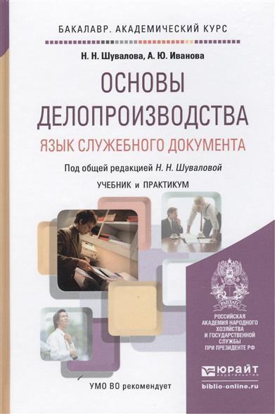Шувалова Н.: Основы делопроизводства. Язык служебного документа. Учебник и практикум для академического бакалавриата