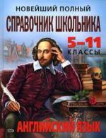 Новейший полный справочник школьника 5-11 кл. Английский язык