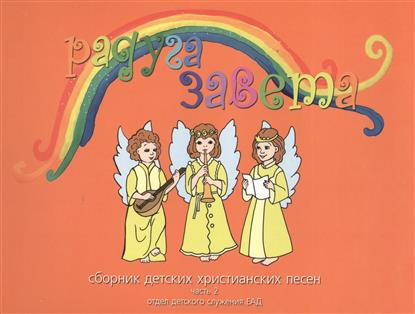 Радуга Завета. Сборник детских христианских песен. Часть 2 (+CD)