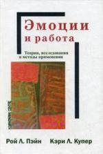 Пэйн Р., Купер К. Эмоции и работа Теории исследования и методы применения