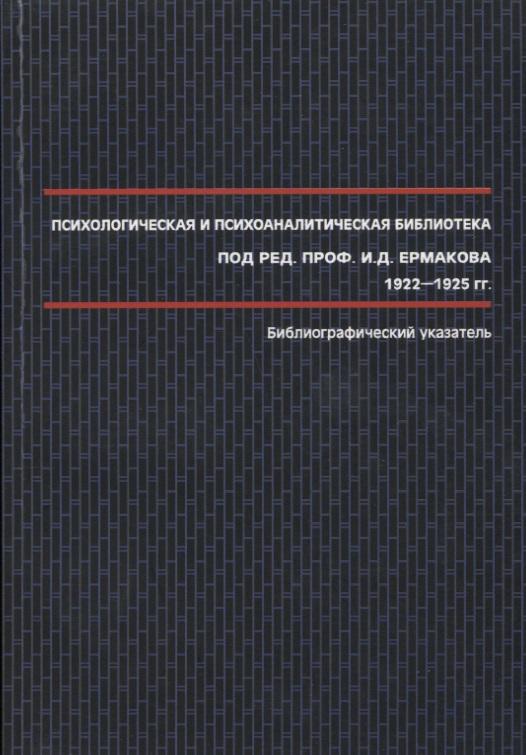 Ермаков И. (ред.) Психологическая и психоаналитическая библиотека валерий лейбин психоаналитическая традиция и современность