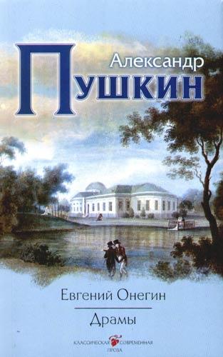 Евгений Онегин Драмы