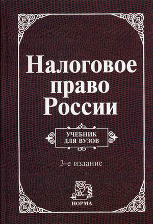 Крохина Ю. (ред.) Налоговое право России Крохина