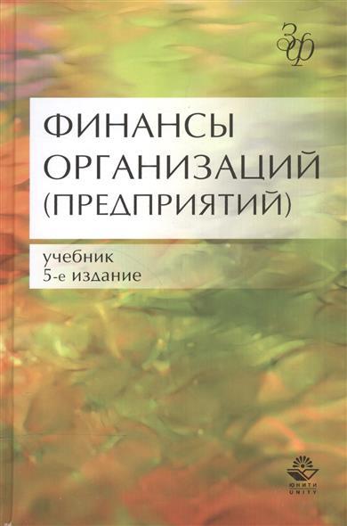 Финансы организаций (предприятий). Учебник