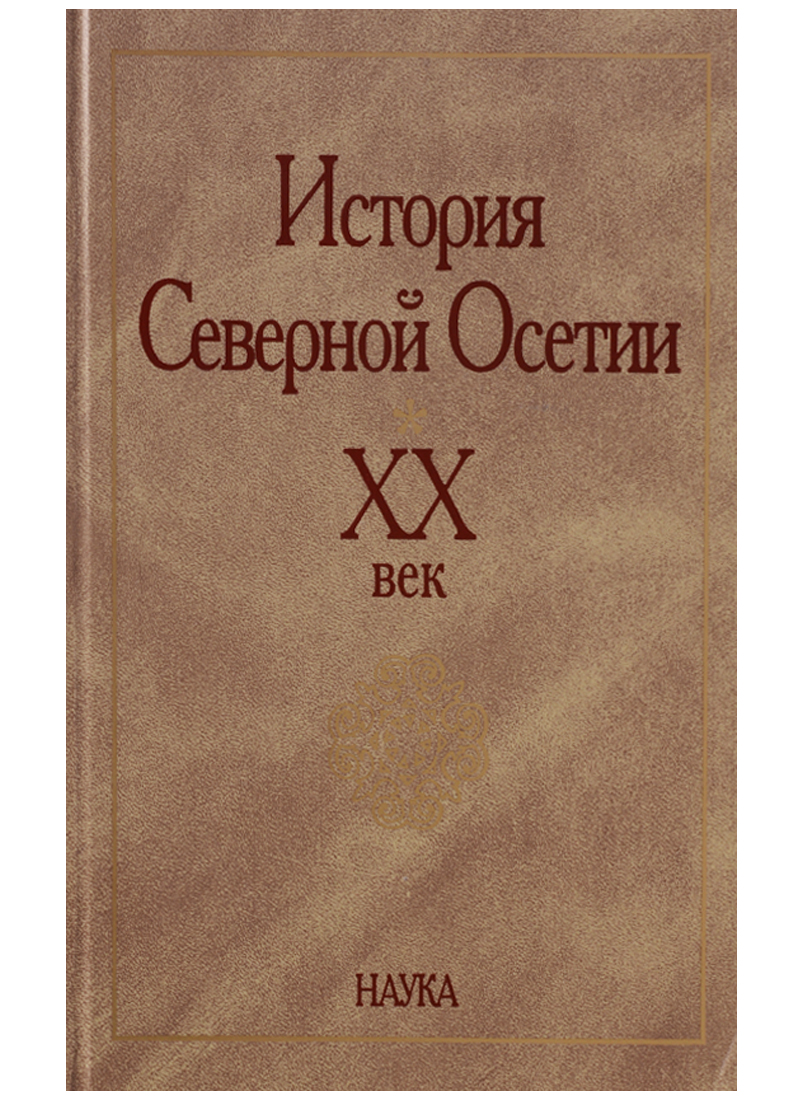 История Северной Осетии. XX век