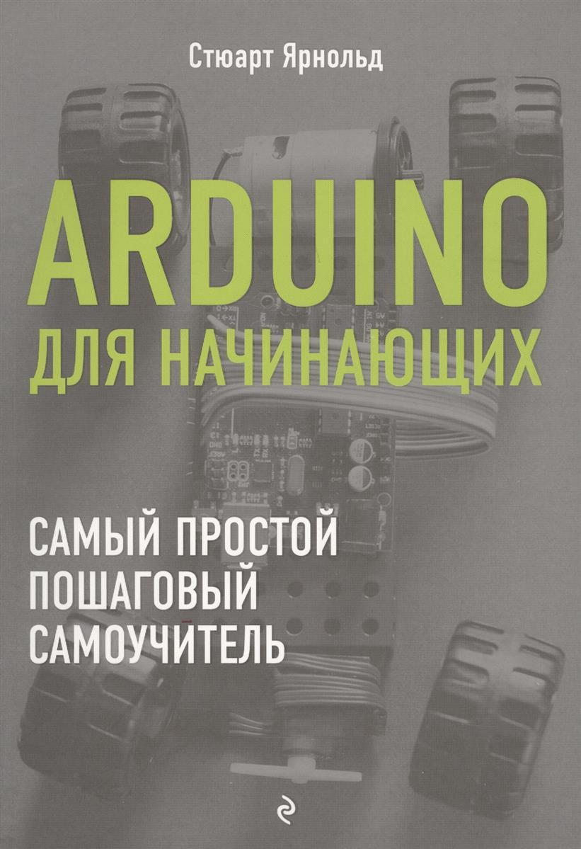 Ярнольд С. Arduino для начинающих