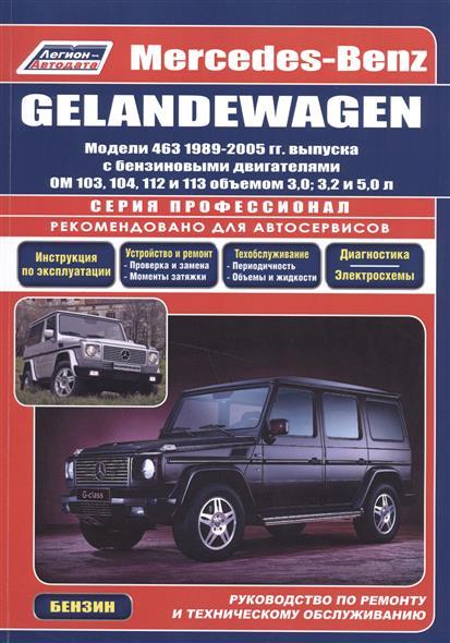 Mercedes-Benz GELANDEWAGEN. Модели 463 1989-2005 гг. выпуска с бензиновыми двигателями OM 103, 104, 112 и 113 объемом 3,0, 3,2 и 5,0 л. Руководство по ремонту и техническому обслуживанию mercedes benz ml w163 ml320 ml430 модели 1997 2002 гг выпуска с бензиновыми двигателями m112 3 2 л и m113 4 3 л руководство по ремонту и техническому обслуживанию