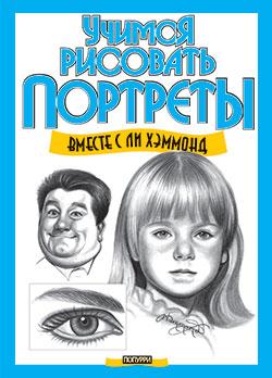 Хэммонд Л. Учимся рисовать портреты ISBN: 9789854381756 контрасты осязаемого времени портреты размышления