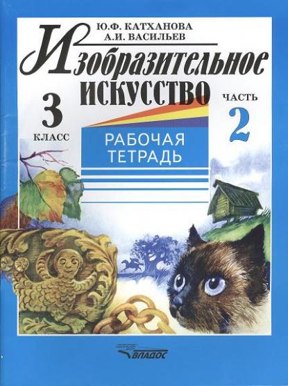 Катханова Ю., Васильев А. Изобразительное искусство. 3 класс. Рабочая тетрадь. В двух частях. Часть 2 ситников ю безлюдье
