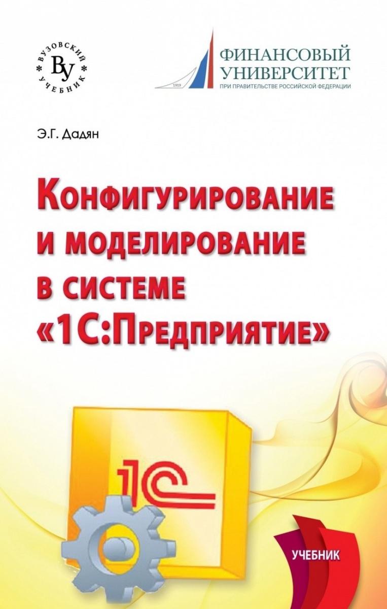Дадян Э. Конфигурирование и моделирование в системе 1С: Предприятие. Учебник