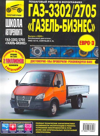 ГАЗ-3302, -2705/ГАЗель-Бизнес