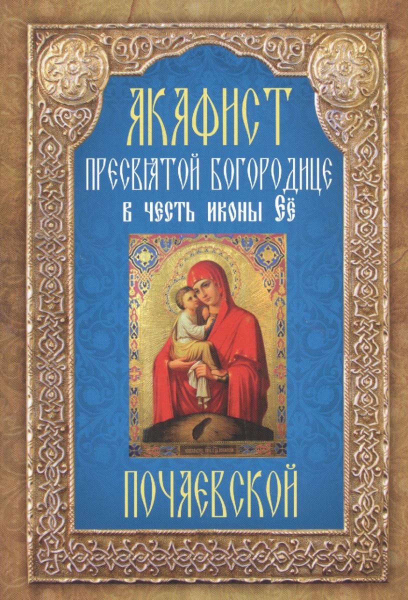 Акафист Пресвятой Богородице в честь иконы Ее Почаевской ISBN: 9785000521304