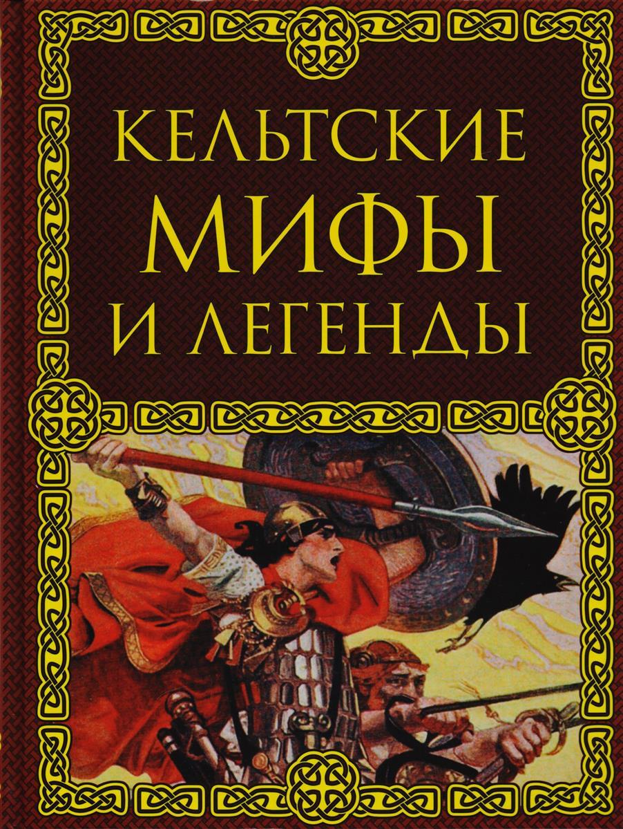 Крючкова О. (сост.) Кельтские мифы и легенды кельтские легенды 2018 06 23t18 00
