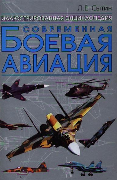 Современная боевая авиация Илл. энц.