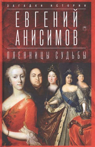 Анисимов евгений - женщины на российском престоле - анисимов евгений