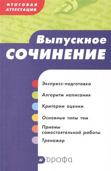 Сигов В., Ломилина Н. Итоговая аттестация: выпускное сочинение lingualeo государственная итоговая аттестация