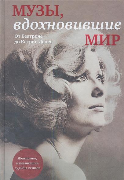 Зингер М. Музы, вдохновившие мир. От Беатриче до Катрин Денев музы вдохновившие мир прозрачный супер
