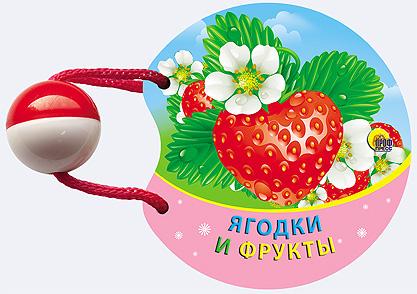 Ягодки и фрукты