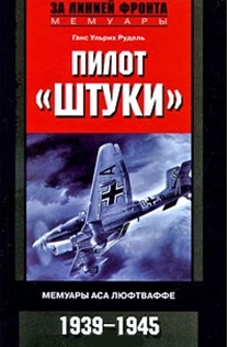 Пилот Штуки Мемуары аса люфтваффе 1939-1945