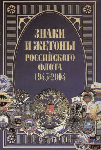 Знаки и жетоны Российского Флота 1945-2004 т.1