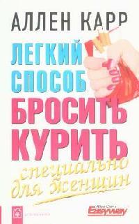 Карр А. Легкий способ бросить курить Специально для женщин холодильник gorenje nrk611cli