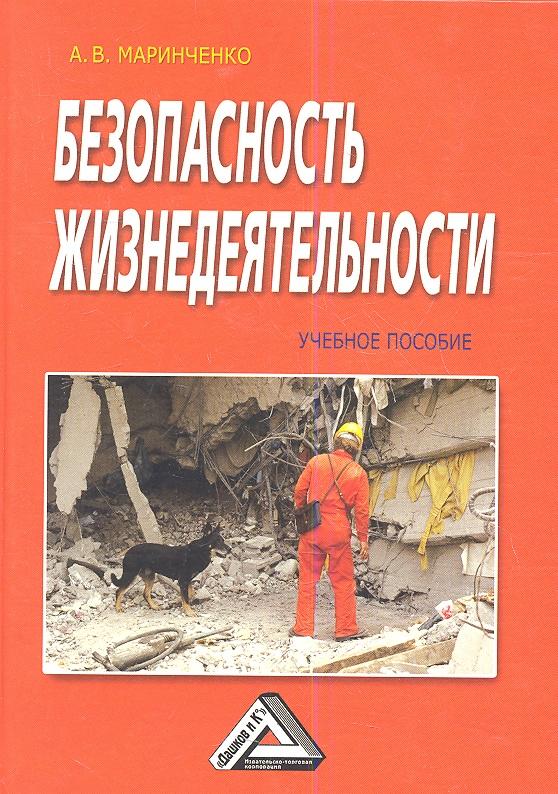 Маринченко А. Безопасность жизнедеятельности: Учебное пособие. 5-е издание, дополненное и переработанное ISBN: 9785394020742