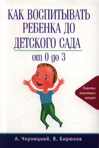 Как воспитывать ребенка до детского сада: от 0 до 3