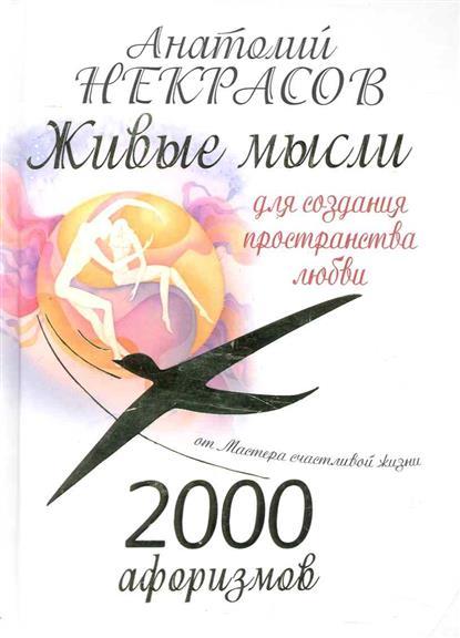 2000 афоризмов  Живые мысли для создания пространства любви
