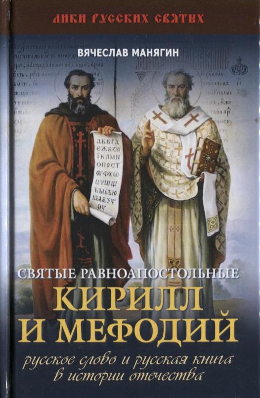 Святые равноапостольные Кирилл и Мефодий. Русское слово и русская книга в истории Отечества