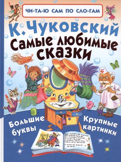 Чуковский К. Самые любимые сказки детиздат любимые сказки чудо дерево чуковский к и