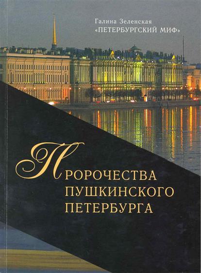 Пророчества Пушкинского Петербурга кн.2