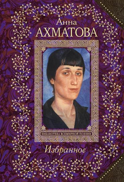 Ахматова А. Избранное избранное кожа