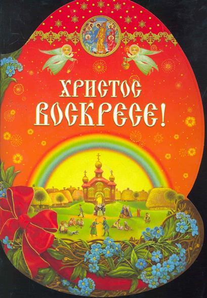 Пушкина Д. (ред.) Христос Воскресе