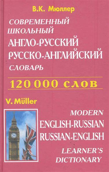 Совр. школьный англ.-рус. рус.-англ. словарь