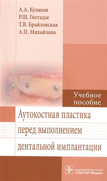 Аутокостная пластика перед выполнением дентальной имплантации Учебное пособие