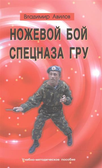 Ножевой бой спецназа ГРУ. Учебно-практическое пособие