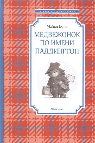 Бонд М. Медвежонок по имени Паддингтон медвежонок паддингтон спешит на помощь бонд м