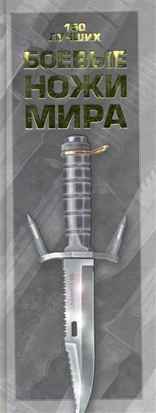 Боевые ножи мира 150 лучших
