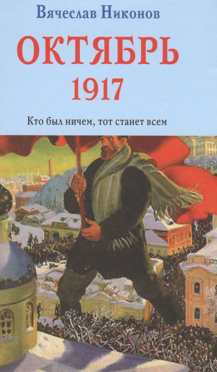 Никонов В. Октябрь 1917. Кто был ничем, тот станет всем