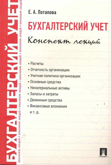 Потапова Е. Бухгалтерский учет Конспект лекций